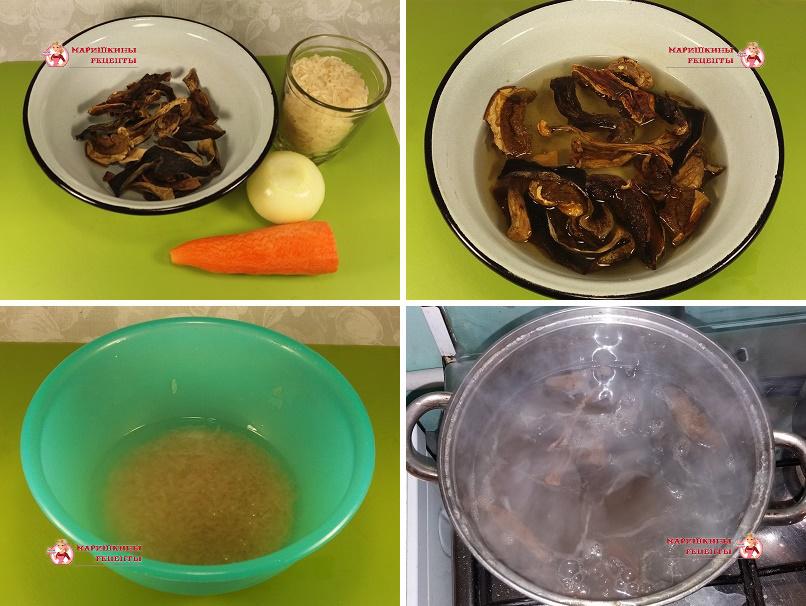 Замачиваем сухие грибы и рис в воде