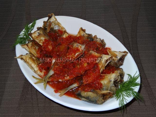 Ставрида черноморская с помидорами
