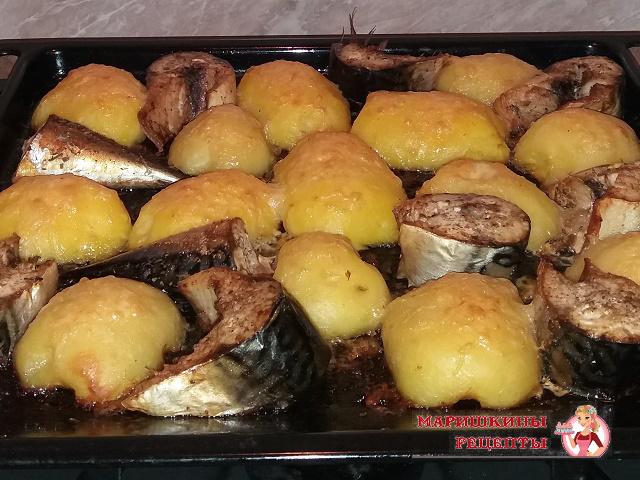 Готовая скумбрия с картошкой в духовке