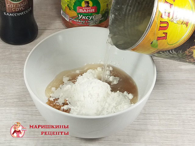 Соединяем сахар и крахмал, заливаем сиропом