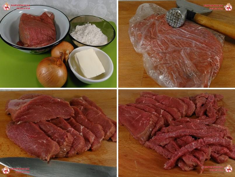 Удаляем с говядины пленки и жир, отбиваем и нарезаем на тонкие полоски.
