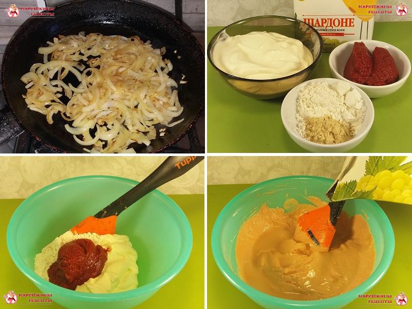 Приготовим соус смешав сметану, горчицу, томатную пасту, соль и специи