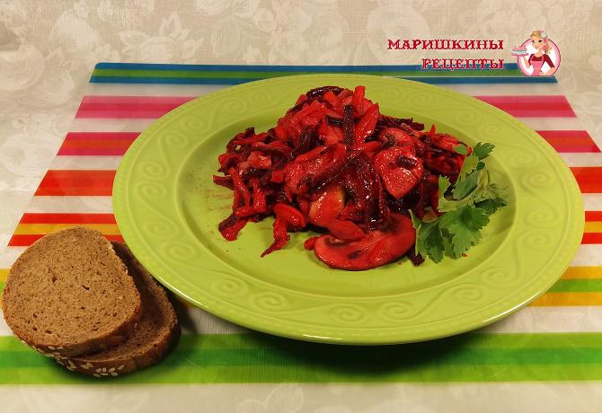Салат с шампиньонами и свеклой сырыми