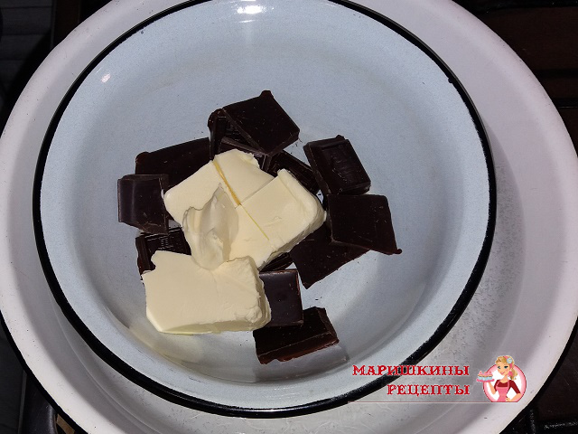 Ставим на водяную баню миску с кусочками шоколада и сливочным маслом