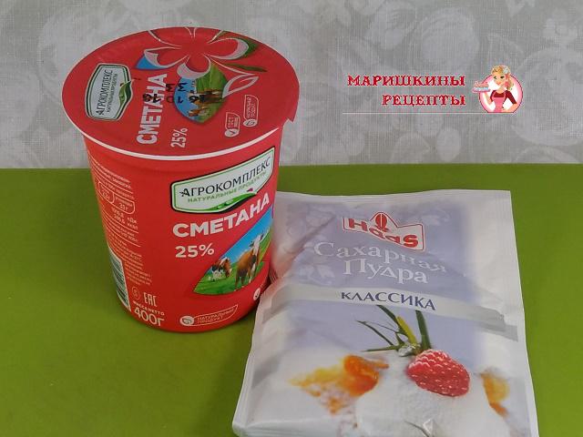 Приготовим сметану для крема