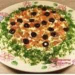 Вкусный слоеный салат Праздник из красной рыбы